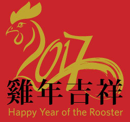 Lunar New Year Love Feast: Year of the Rooster