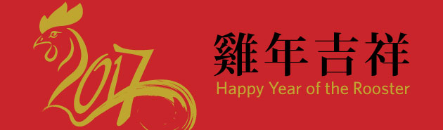 Lunar New Year: Year of the Rooster